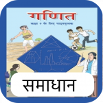 Class 9 Maths Solution in Hindi
