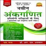 New RS Aggarwal Maths Book in hindi
